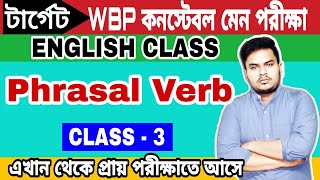Phrasal verb and group verb With Bengali meaning | Wbp constable English class – 3 |