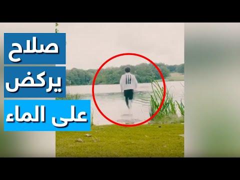 محمد صلاح يجري على سطح الماء  - نشر قبل 17 دقيقة