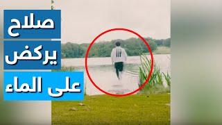 محمد صلاح يجري على سطح الماء