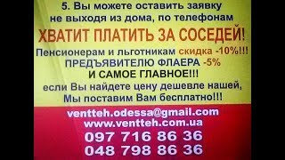 Установка газовых счётчиков в Одессе бесплатно