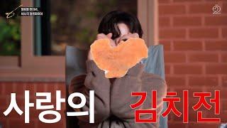 [2PM] 핫티를 위한 사랑의 김치전...인데...어...
