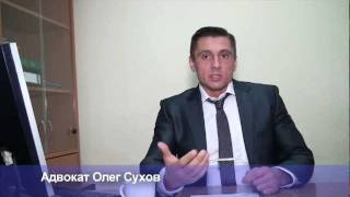 Взыскание долгов с физических лиц(Взыскание долгов с физических лиц - консультация адвоката Олега Сухова., 2011-11-07T19:46:46.000Z)