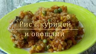 Очень вкусный  рис с курицей и овощами