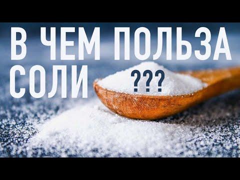 СОЛЬ, йодированная соль, важность натрия, зачем нам соль?