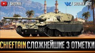 T95/FV4201 Chieftain - СЛОЖНЕЙШИЕ 3 ОТМЕТКИ !
