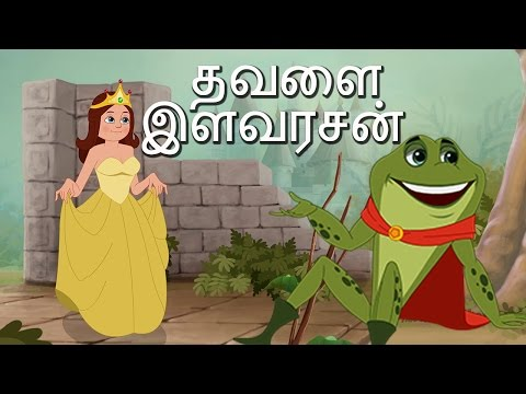 The Frog Prince | தவளை இளவரசன் | Tamil Fairy Tales For Children | தமிழ் சிறுகதைகள்