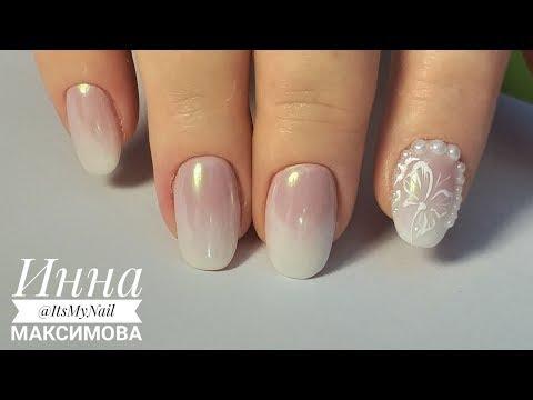 ❤ БЕБИ бумер ❤ ЖЕМЧУЖНЫЙ маникюр 2018 ❤ Дизайн ногтей гель лаком ❤