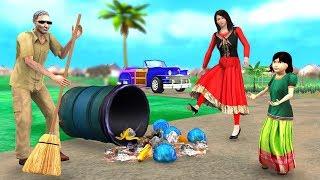 Street Sweeper Hindi Kahani - सड़क साफ करने वाला हिंदी कहानी -  Moral Stories - Hindi Fairy Tales