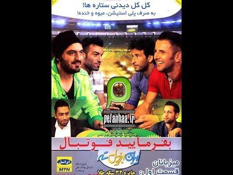serial iran brezilete سریال ایران برزیلته