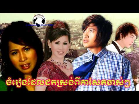 Old Songs Recorded in Tapes _ ចំរៀងដែលធ្លាប់មានថតជាកាសែត ១៩៩៨ - ២០០៦