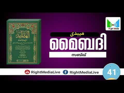 മൈബദി | ميبدي | MAIBADI | CLASS (Part-41) | Right Media Live