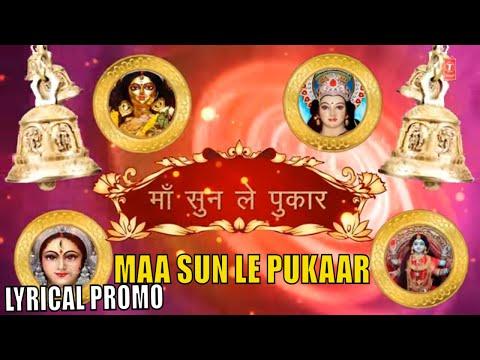 Maa Sun Le Pukaar I Lyrcial Video PROMO I Gulshan Kumar, Babla Mehta I HD Video I Mamta Ka Mandir