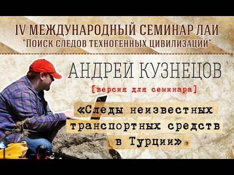 видео: А.Кузнецов