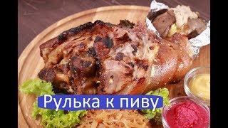 СВИНАЯ РУЛЬКА К ПИВУ/МУЖЧИНА НА КУХНЕ