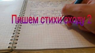 Учимся писать стихи сходу 2 (под музыку)