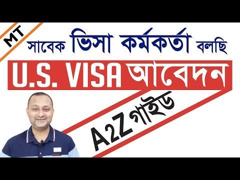 U.S. ভিসা আবেদন A-Z গাইড   HOW TO APPLY FOR U.S. VISA   *A-Z GUIDE*