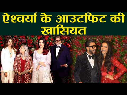 Deepika & Ranveer Reception: Aishwarya Rai looks like a goddess in her shimmery dress | Boldsky