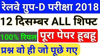 Railway Group D 12 December All Shift Questions | RRB Group D 12 December 1st 2nd 3rd Shift PDF