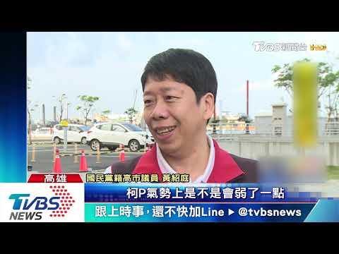 韓國瑜累翻神隱沒見柯 親韓議員:跟選總統有關
