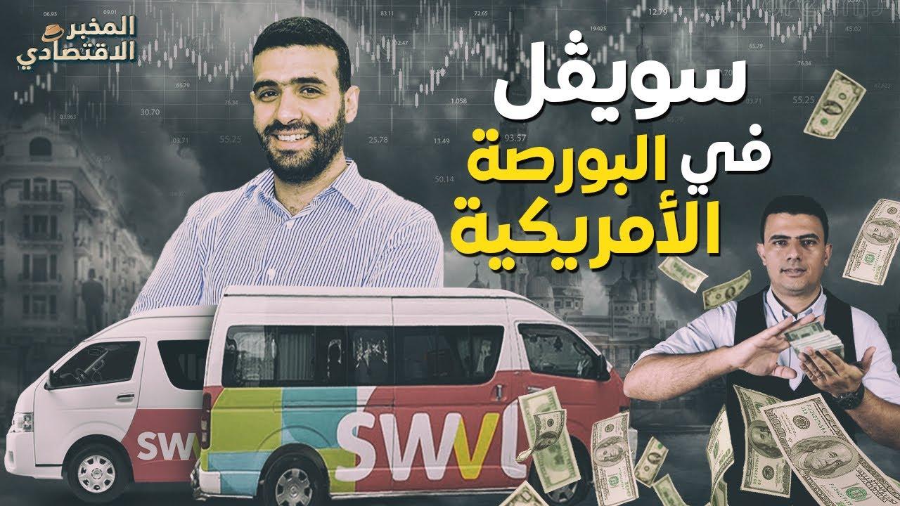 انطلقت من شوارع القاهرة.. كيف وصلت قيمة شركة سويفل ل 1.5 مليار دولار؟