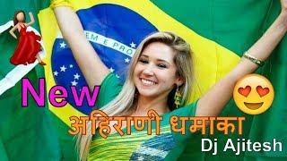New 2018 Ahirani Theme / Pavri Mix by | Dj Ajitesh
