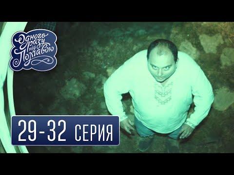 Однажды под Полтавой - Все серии подряд, 29-32 серия