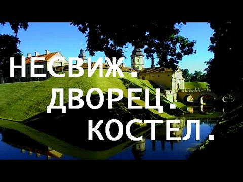 Госпрограмма Замки Беларуси - место Мядельского замка обустроят?
