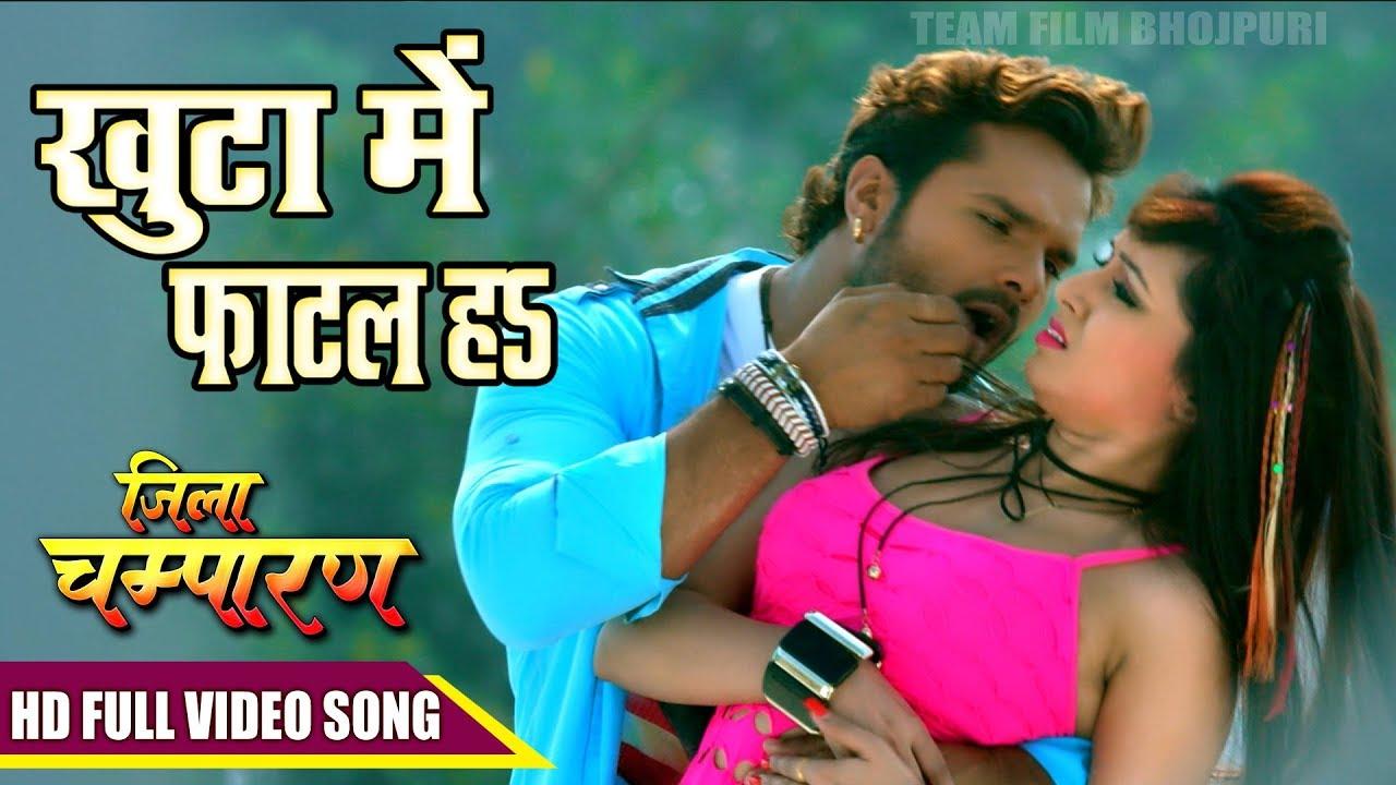 Jila Champaran Movie का सबसे हिट गाना खुटा में फाटल ह Khesari Lal Yadav Hit Movie Song 2017