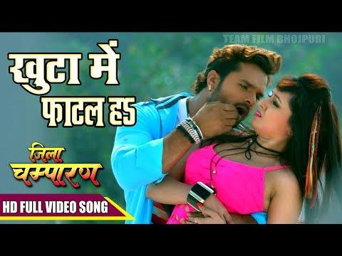 Jila Champaran Movie का सबसे हिट गाना - खुटा में फाटल ह - Khesari Lal Yadav Hit Movie Song 2017