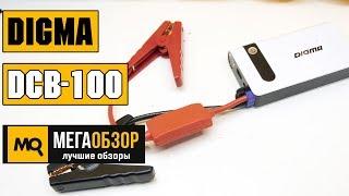 Digma DCB-100 обзор пуско-зарядного аккумулятора