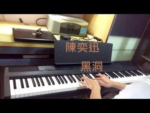 Download 陳奕迅 Eason Chan -- 黑洞 鋼琴版 (Piano cover by Joe)