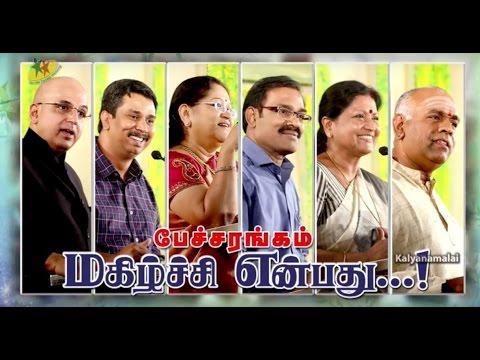 Magizchi Enbathu? | Pecharangam | Dr Seetharaman | Dr Jayanthasri | Kalyanamalai