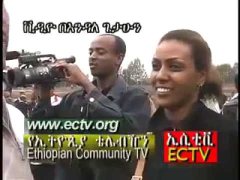 Ethiopian Copyright Law documentary film By: Endale Getahun (ECTV) II