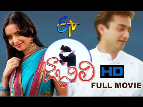 Jabili | 2009 Telugu HD Full Movie | Dileep | Rekha | ETV Cinema