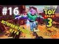 Toy Story 3 - История Игрушек 3 - Прохождение 16 - Пекарня с Привидениями
