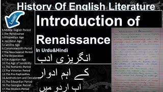Introduction Of Renaissance in Urdu&Hindi