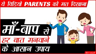 How to Convince Your Parents? | माँ-बाप बात नहीं सुनते तो ये विडियो देखो | by Him eesh in Hindi