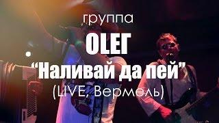 Группа OLEГ - Наливай да Пей (LIVE, Вермель)