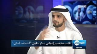 أخبار عربية | طالب ماجستير إماراتي يبتكر تطبيق