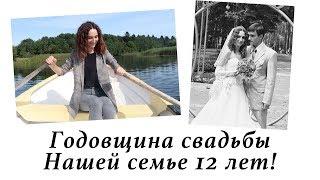 ГОДОВЩИНА СВАДЬБЫ-12 ЛЕТ! РЕЧНАЯ ПРОГУЛКА, РЕСТОРАН НА БЕРЕГУ МОРЯ. ВЛОГ
