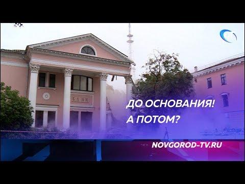 В Великом Новгороде снесут баню на набережной Александра Невского