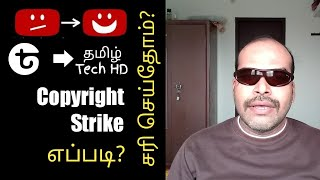 Thanks to Geekytamizha | How We Approached and Removed Copyright Strike | Tamil Tech HD