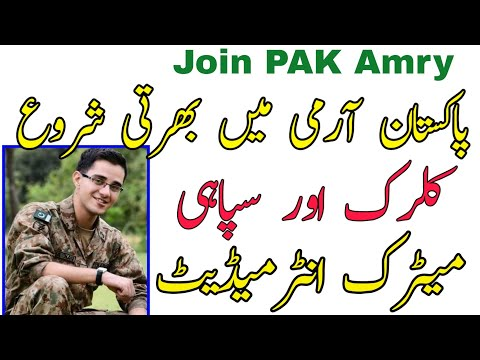 Join Pak Amry As A soldier And Clerk Career Opportunity Online Jobs 2019