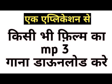 Download any mp3 song in this app