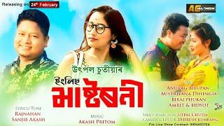 ENGLISH MASTERONI Assamese Song Download & Lyrics