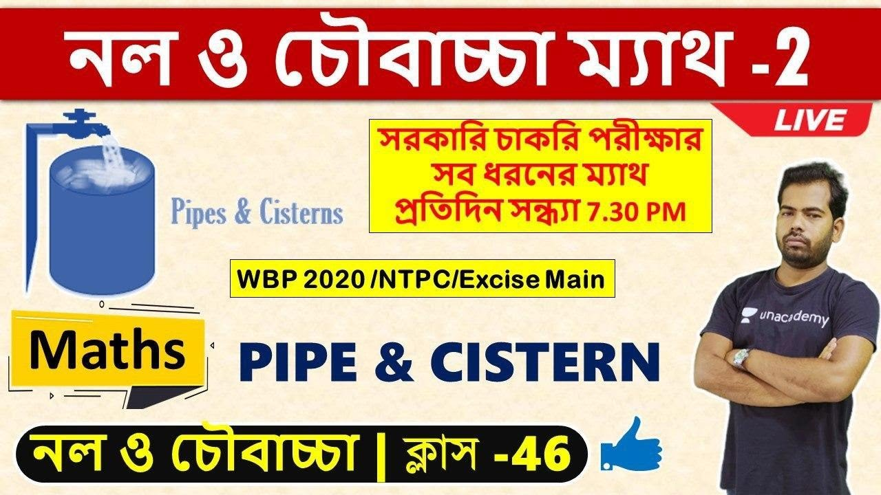 🔴Live Math - 46 WBP/Excise Main/NTPC in Bengali | Pipe & Cisterns in Bengali