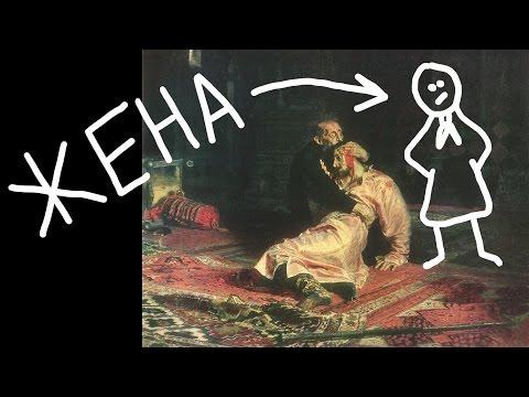 Иван Грозный убивает сына и жену