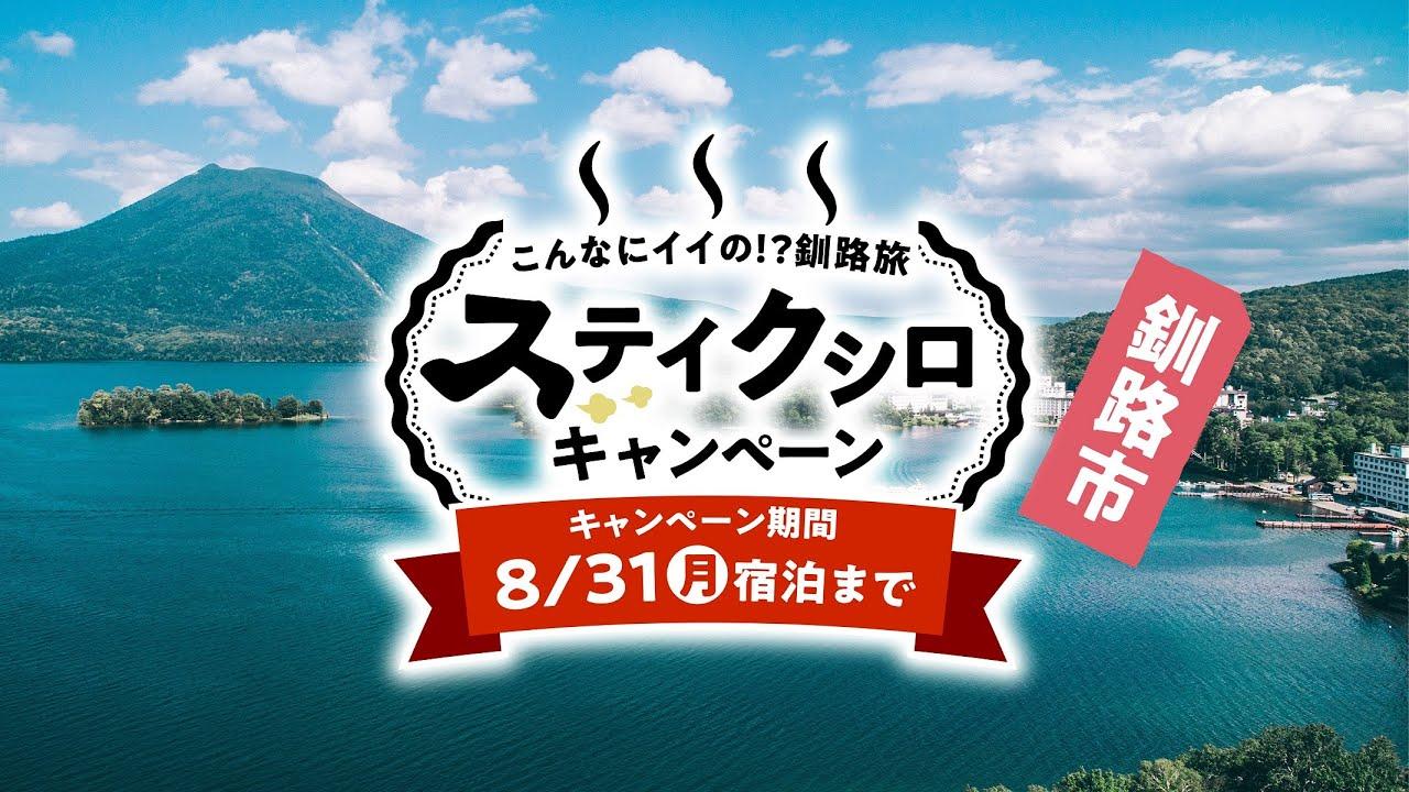 【ステイクシロキャンペーン】道民限定!こんなにイイの!?釧路旅【釧路市】