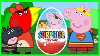 Свинка Пеппа - Энгри бердс - Супергерои - Пираты. Киндер сюрприз. Пеппа Пиг - Peppa Pig