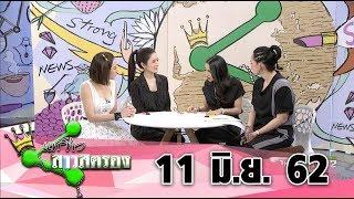 แชร์ข่าวสาวสตรอง-i-11-มิ-ย-2562-iไทยรัฐทีวี